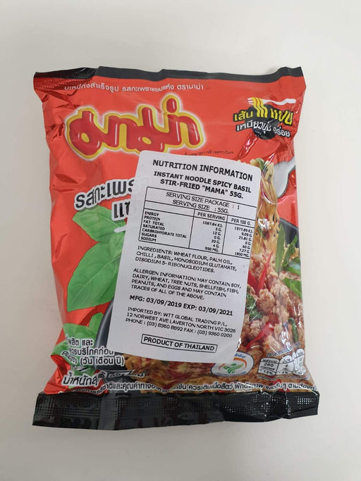 Mama Noodles Spicy Basil Stir Fried 55g - Yin Yam - Asian Grocery