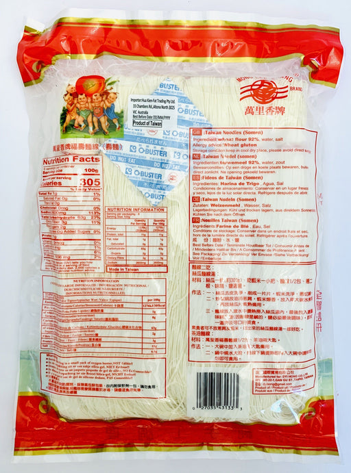 Mong Lee Shang Taiwan Noodles Somen WHITE 600g