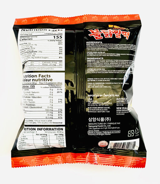 Samyang Hot Chicken Flavor ZZALDDUK Snack 120g