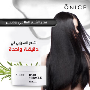 ONICE HAIR REPAIR TREATMENT MASK - WELLVY wellness & beauty