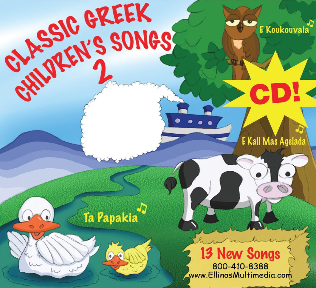 classic greek childrens songs 2 two cd