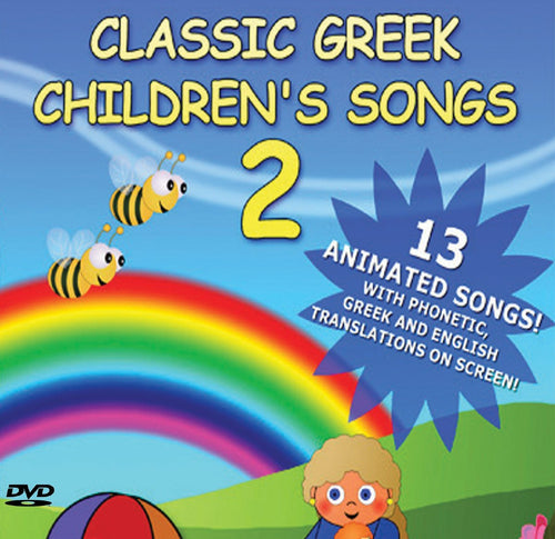 classic greek childrens songs 2 two dvd