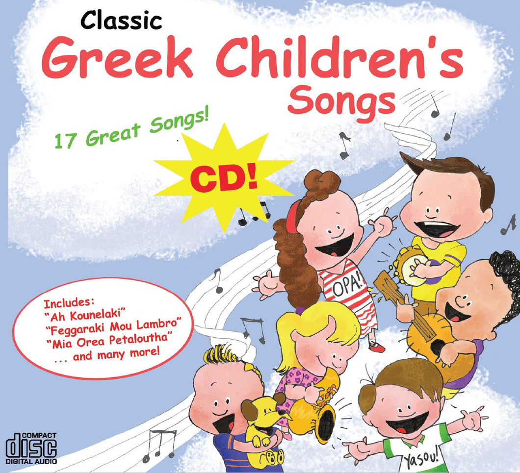 classic greek childrens songs cd