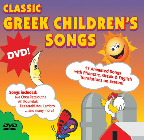 classic greek childrens songs dvd