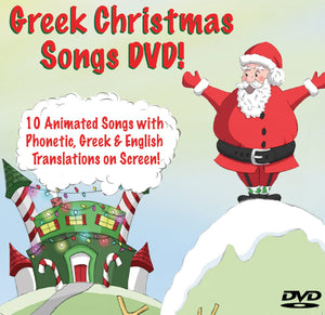 greek christmas songs dvd