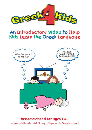 greek for 4 kids dvd