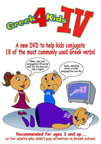 greek for 4 kids iv dvd