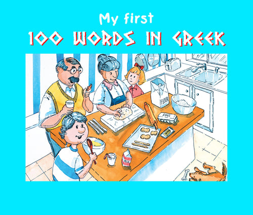 my first 100 words greek book