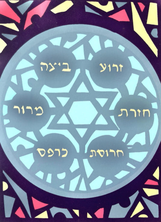 Passover - Stain Glass Star