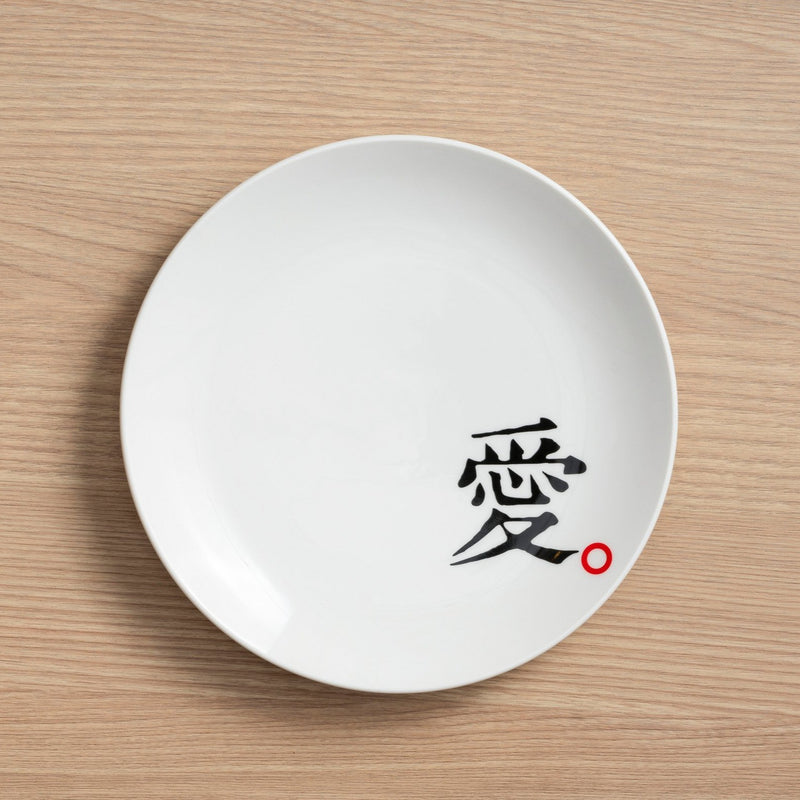 "7.8"" Love Dinner Plate with Gift Box"