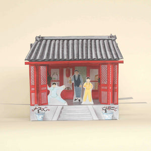 Hutong Toy Theatre