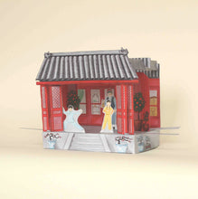 Load image into Gallery viewer, Hutong Toy Theatre