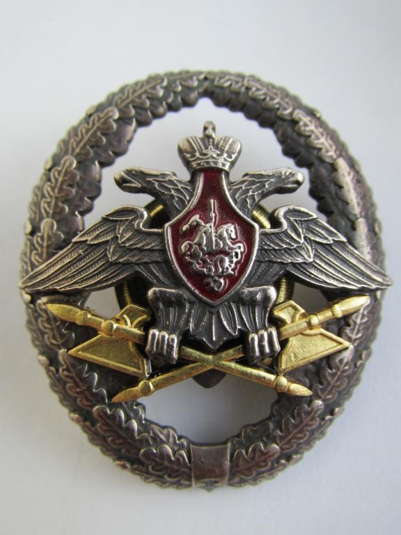 Russian Army Rear Service Ministry Of Defense Badge