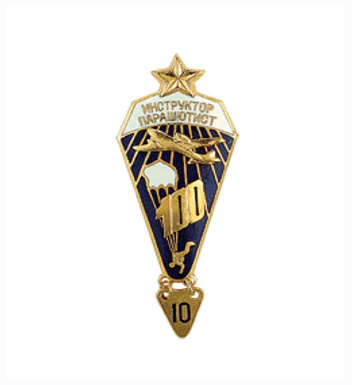 Russian Army Airborne Instructor 100 Jumps Badge