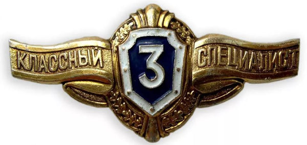 Russian Army Sergeant Class 3 Badge