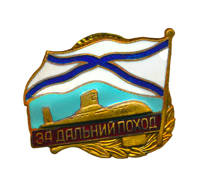 Russian Army Long Trip V2 Badge