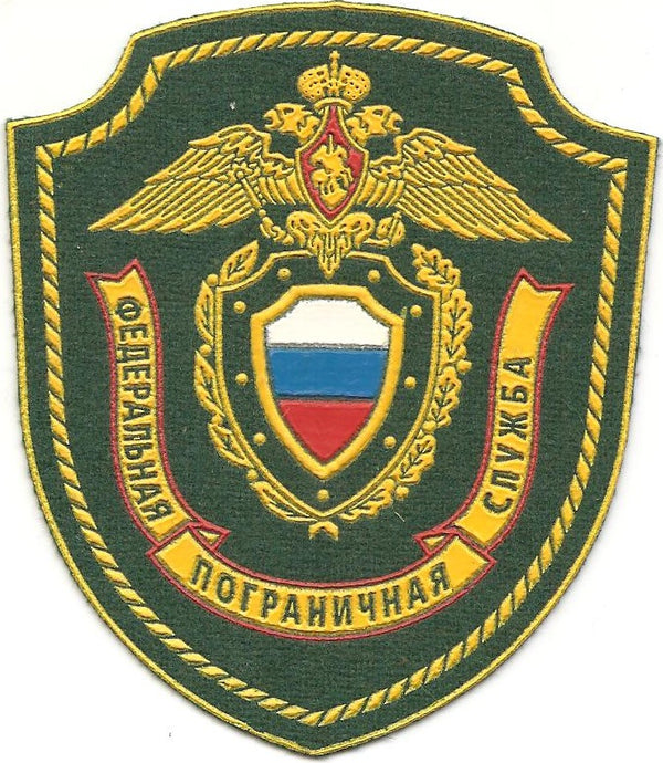 Russian Army Federal Border Service Patch