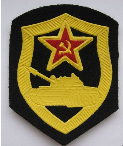 USSR Tank Troops Of Armed Forces Soviet Army Patch