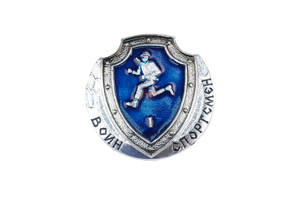 Russian Army Warrior-Athlete Class 1 Plastic Badge