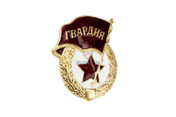 USSR Soviet Army Guard Mint Badge