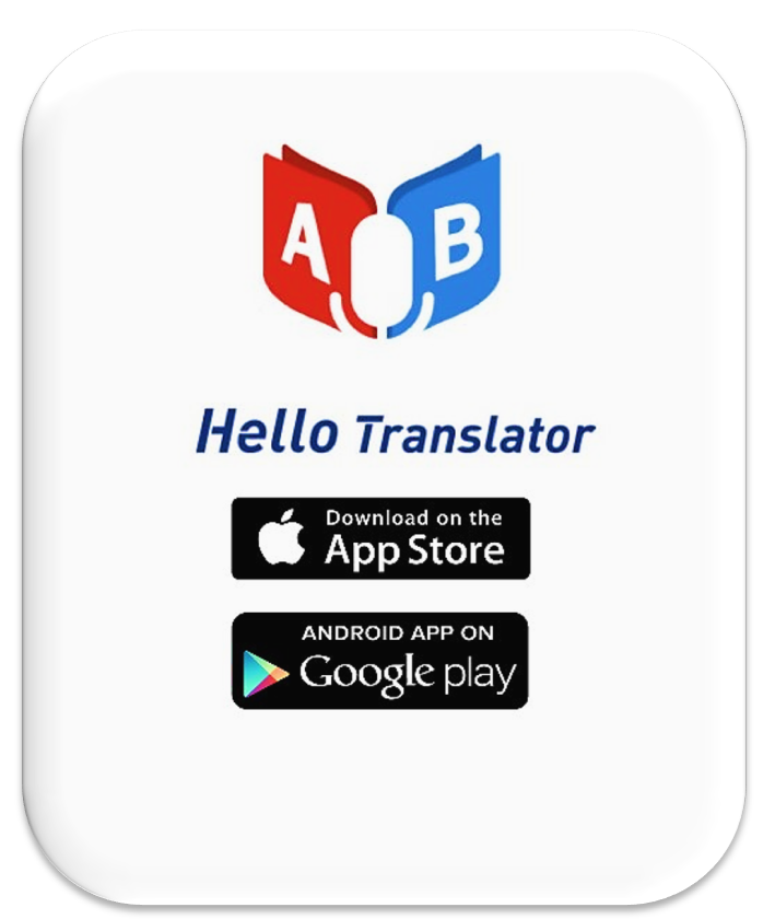 application de traduction vocal gratuite