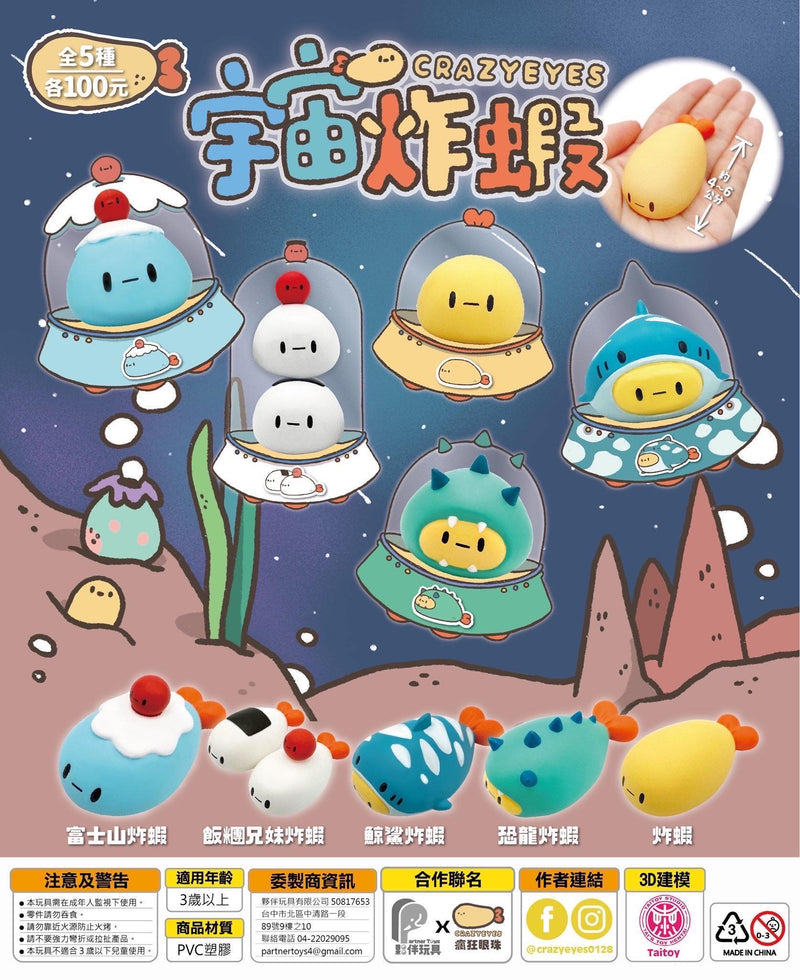 Space Fried Shrimp Gacha Series - Preorder