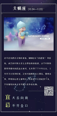 Satyr-Rory-Zodic-Edition-Mini-Series-by-Seulgie-Lee-x-POP-MART-the-toy-chronicle-2019-eeqweq