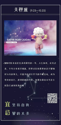 Satyr-Rory-Zodic-Edition-Mini-Series-by-Seulgie-Lee-x-POP-MART-the-toy-chronicle-2019-rrrr