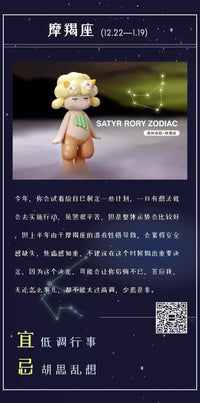 Satyr-Rory-Zodic-Edition-Mini-Series-by-Seulgie-Lee-x-POP-MART-the-toy-chronicle-2019-rrweqe