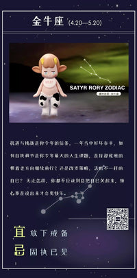 Satyr-Rory-Zodic-Edition-Mini-Series-by-Seulgie-Lee-x-POP-MART-the-toy-chronicle-Satyr-Rory-Zodic-Edition-Mini-Series-by-Seulgie-Lee-x-POP-MART-the-toy-chronicle-