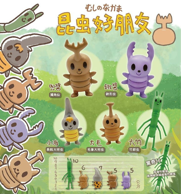 Insect Friends Gacha Series