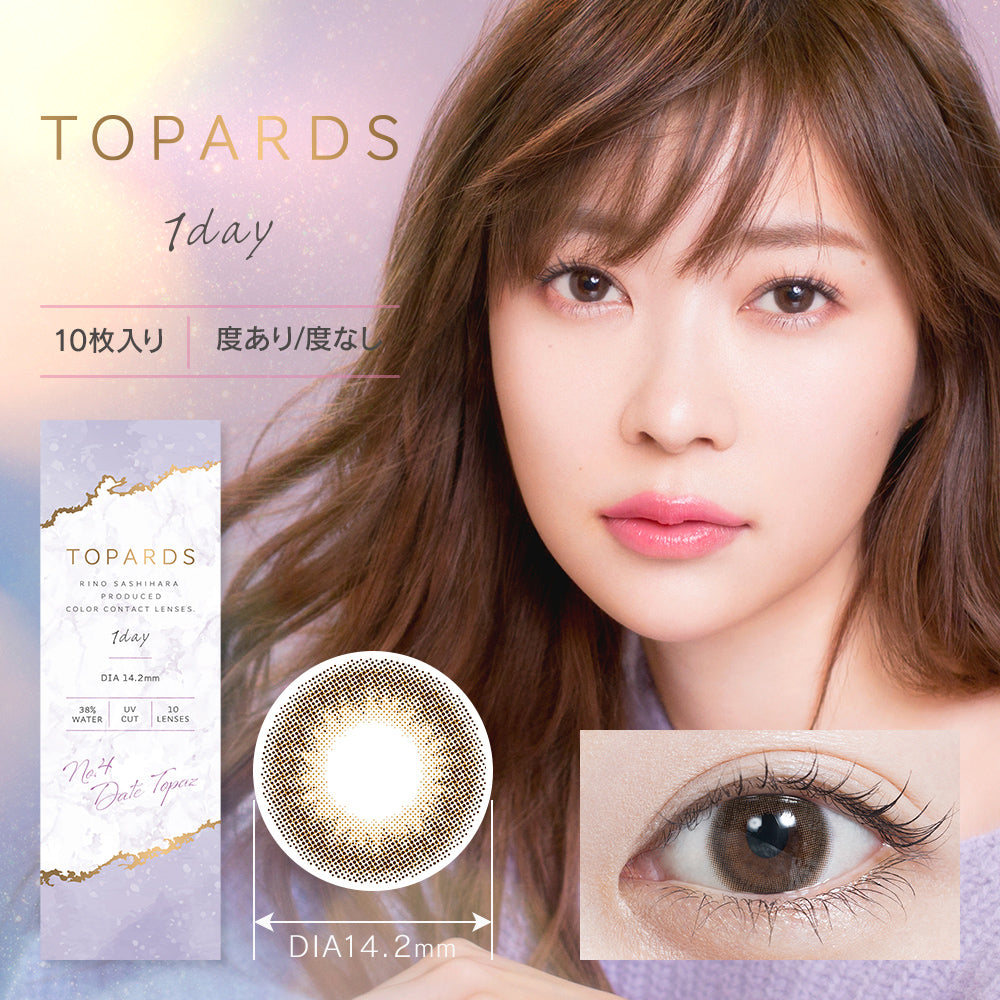 TOPARDS 棕色 Date Topaz 1day 日抛 (10片)