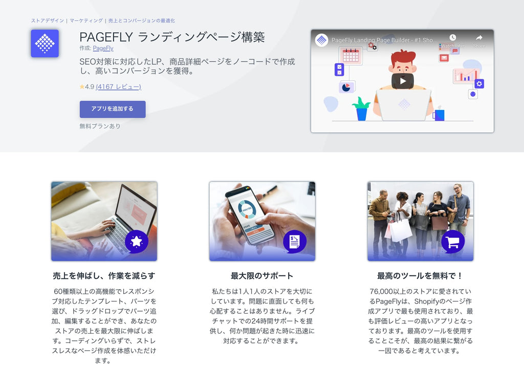 PageFly app listing in Japanese