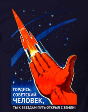 Load image into Gallery viewer, The Way to the Stars Soviet T-shirt