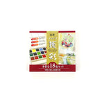 Kissho Gansai Half Pan Watercolour Standard Colours Set of 18