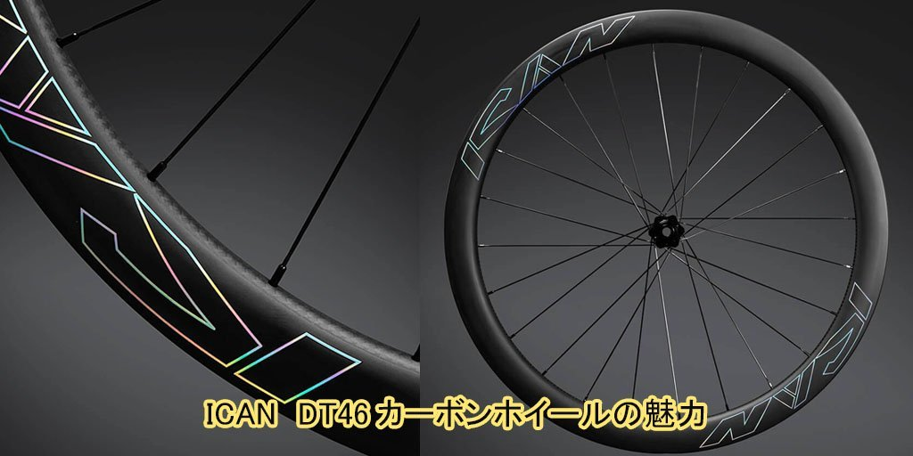 ICAN DT46ホイールの魅力
