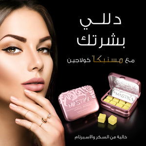 MASTIKA GUM COLLAGEN - LEBANON