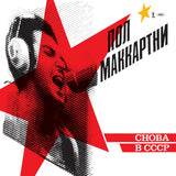 MCCARTNEY, PAUL <BR><I> CHOBA B CCCP (BACK IN THE USSR) [Indie Exclusive Yellow Vinyl] LP</I>