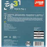 DHS Cloud & Fog 3 Table Tennis and Ping Pong Rubber, Choose Color and Thickness