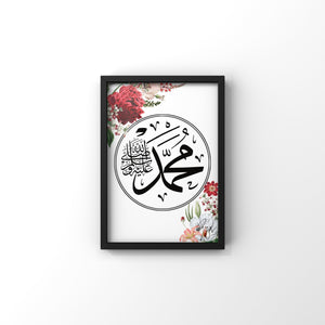 Allah & Muhammad | Wall Art | Floral Edition