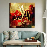 Islamic Calligraphy Canvas Painting Print Living Room Home Decoration Modern Wall Art Oil Painting Posters Pictures Framework