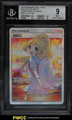 2019 Pokemon Dreams Come True Collection Set B Trad. Chinese Lillie #202 BGS 9