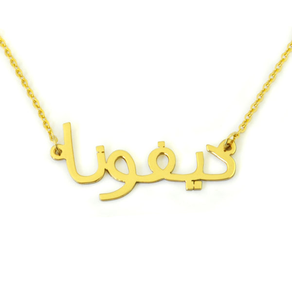 Name Necklace in Arabic