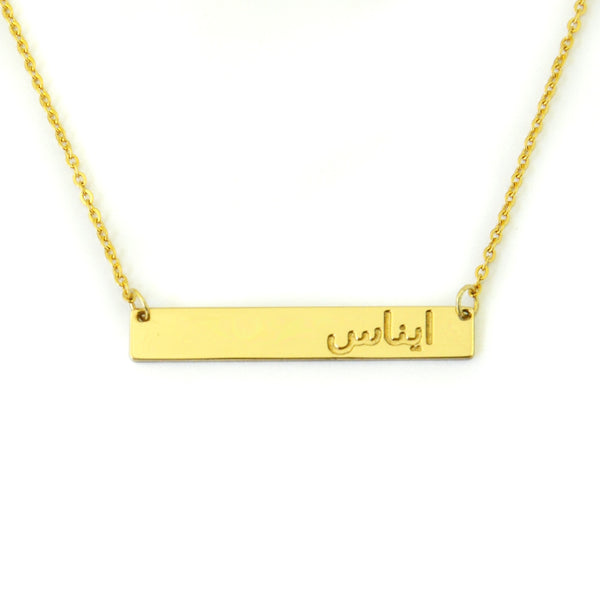 14K Gold Bar Necklace in Arabic