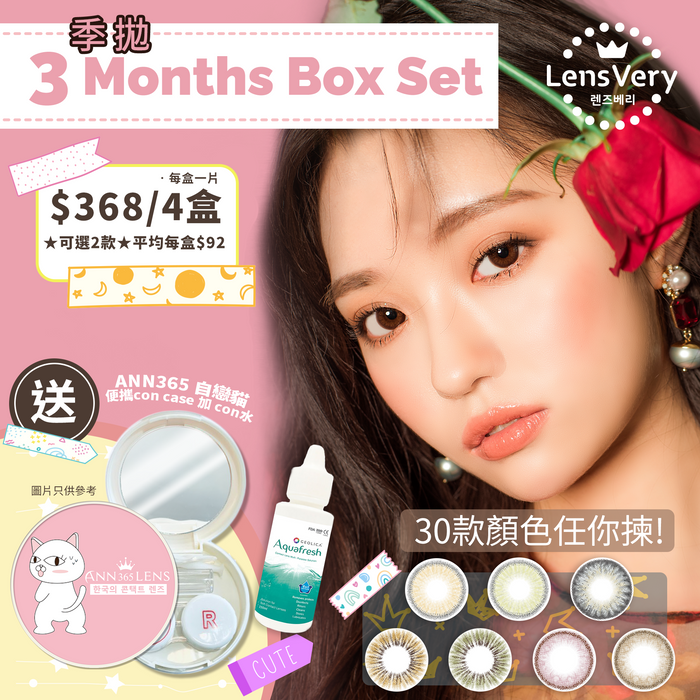 【$368/4盒 送con水】Lensvery 3-6 month lens box set