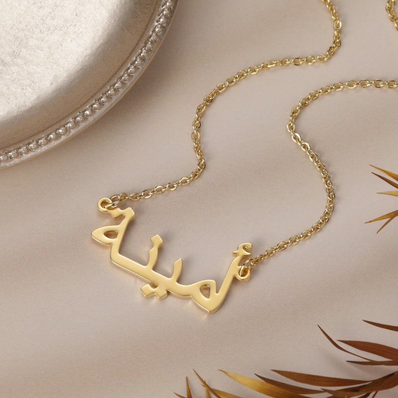 Gold Custom Arabic Name Necklace