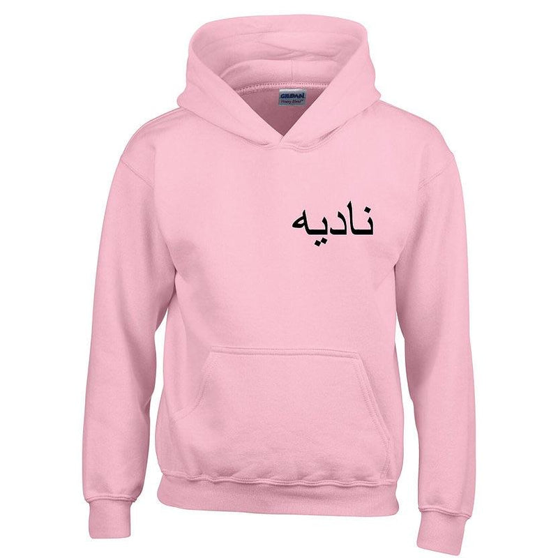 Pink Custom Hoodies - Al-Huda Clothing