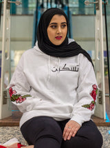 White Embroidery Hoodie - Al-Huda Clothing