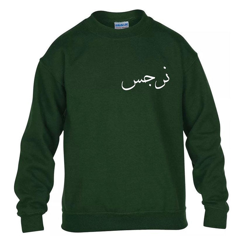 Bottle Green Custom Jumper - Al-Huda Clothing
