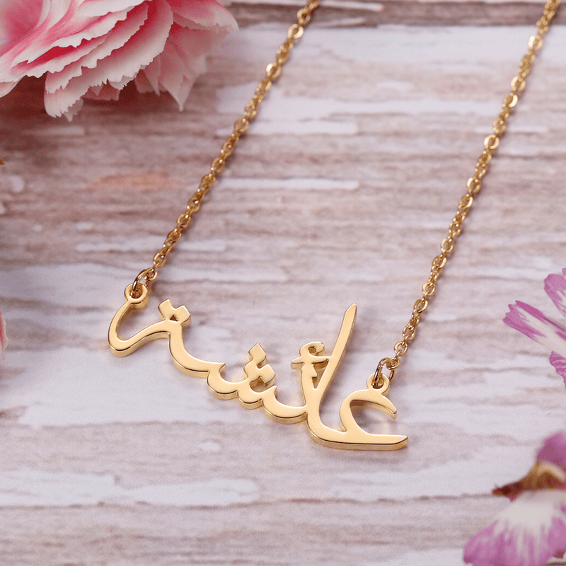 Calligraphy Custom Arabic Name Necklace - Al-Huda Clothing